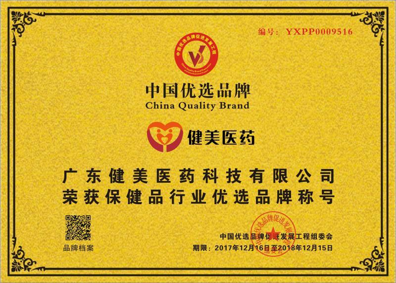 """betway必威体育分析医药荣获""""中国优选品牌""""称号"""